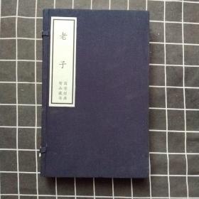 老子(国学经典智品藏书1函2册)