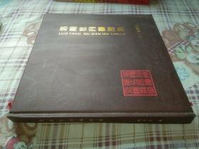 洛阳牡丹摄影集(2011珍藏版)