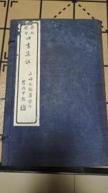 民国上海文瑞楼印,嘉庆吴志忠精刻:朱熹《四书章句集注》,又《四书集注》。