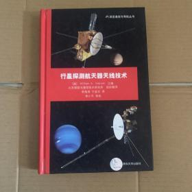 JPL深空通信与导航丛书:行星探测航天器天线技术
