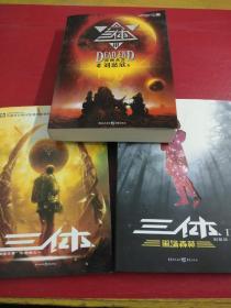 三体(3册合售)
