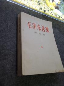 毛泽东选集(北京一版一印)