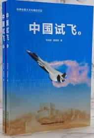 中国试飞(全两册)