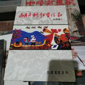 白露剪纸系列:山丹丹映红宝塔山