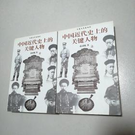 中国近代史上的关键人物  (上下全两册)