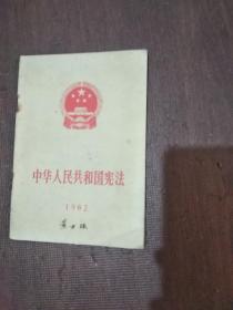 中华人民共和国宪法 安徽人民出版社重印
