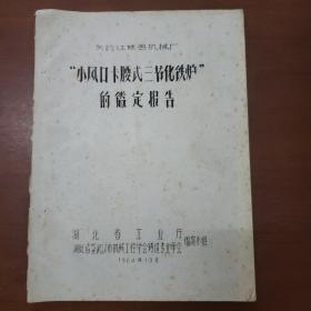 """关于江陵县机械厂""""小风口卡腰式三节化铁炉""""的鉴定报告"""