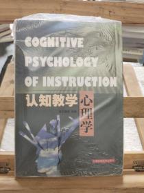 认知教学心理学