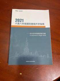 2021六至八年级国际路线升学指南