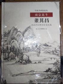 南宗北斗:董其昌书画学术研讨会论文集