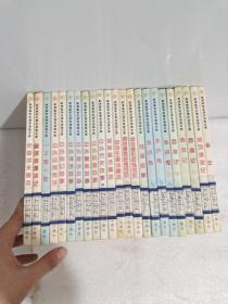 新課標學生課外讀物文庫(23本合售)