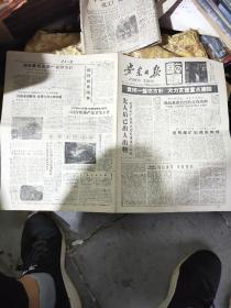 安东日报 1959年3月10日