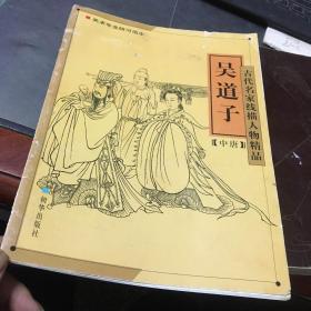 古代名家线描人物精品:吴道子