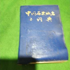 中国历史地名小词典