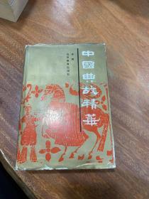 中国典故精华