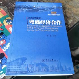 转型时期的粤港经济合作(暨南大学港澳研究丛书)