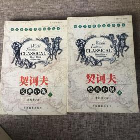 世界著名经典短篇小说集:契诃夫(上下册)