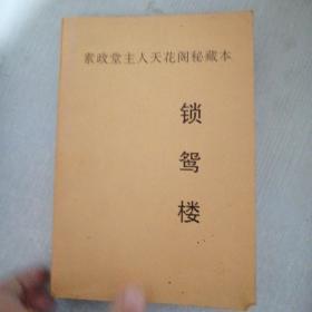 素政堂主人天花阁秘藏本(有章)