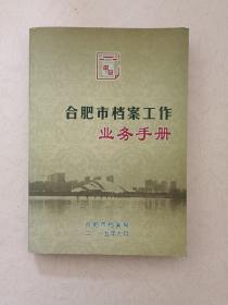 合肥市档案工作业务手册