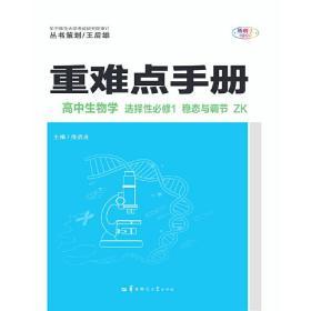 重难点手册 高中生物学 选择性必修1 稳态与调节 ZK浙科版
