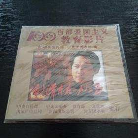 光盘 百部爱国主义教育影片 毛泽东在一九二五