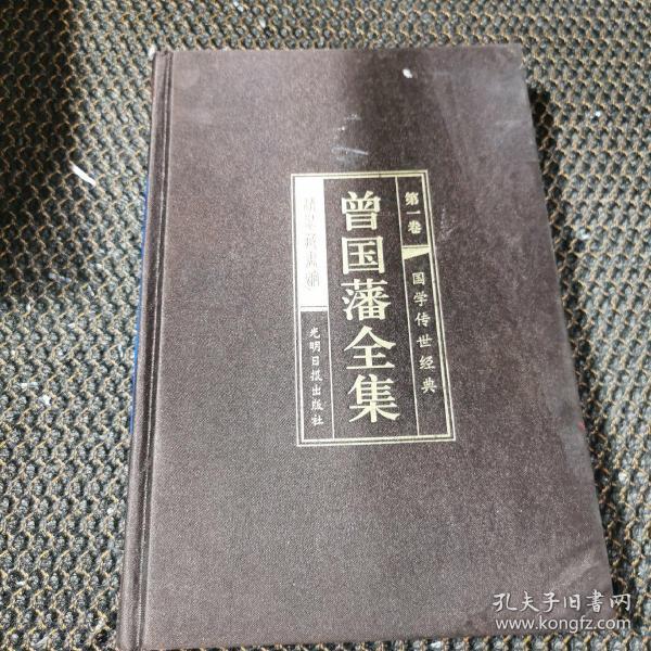 曾国藩全集 :  第一卷