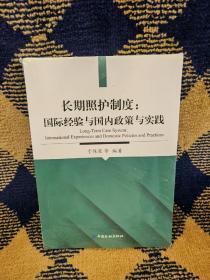 长期照护制度:国际经验与国内政策与实践
