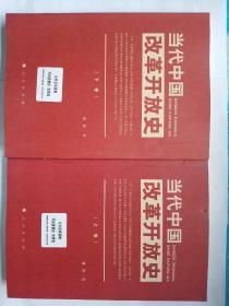 当代中国改革开放史(上、下卷)