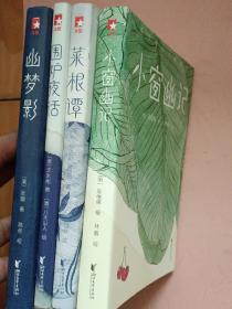 中国古典生活美学四书【插图本】围炉夜话 小窗幽记 幽梦影 菜根谭