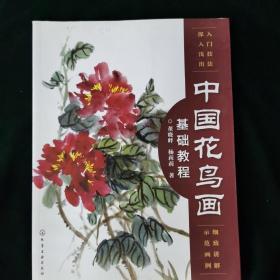 中国花鸟画基础教程