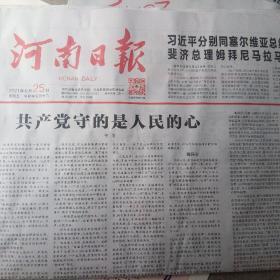 河南日报2021年6月25日