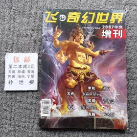 飞奇幻世界2007年度增刊