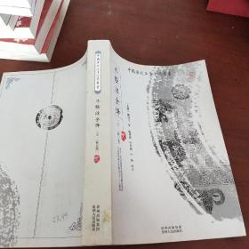 水经注全译(上)