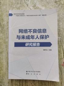 网络不良信息与未成年人保护研究报告