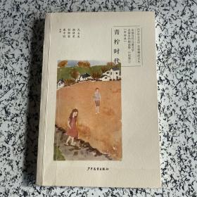 中国当代儿童文学名家名作精选集(彩绘版)小说卷2:青柠时代