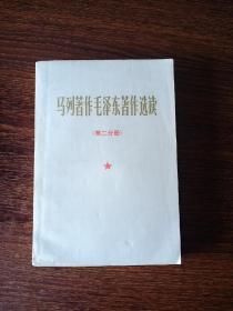 马列著作毛泽东著作选读(第二分册)