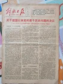 解放日报1981年7月2日