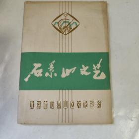 石景山文艺1975年第一期(总第四期)