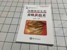 水产养殖新技术推广指导用书:乌鳢高效生态养殖新技术