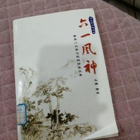 六一风神:中国历代传记散文卷——传世散文精品库