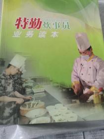 特勤炊事员业务读本