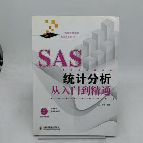 SAS统计分析从入门到精通    含光盘