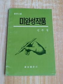 朝鲜原版-未完成作品 미완성작품(朝鲜文)