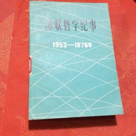 苏联哲学纪事 1953-1976