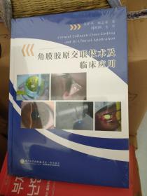 角膜胶原交联技术及临床应用    精装 未拆封