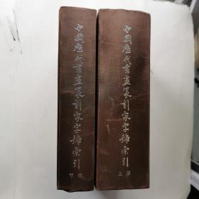 中国历代书画篆刻家字号索引(上下)