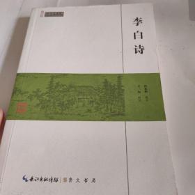 李白诗/民国国学文库 品佳