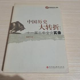 中国历史大转折:十一届三中全会实录