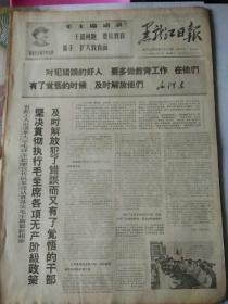 生日报文革报纸黑龙江日报1969年2月12日(4开四版) 坚决贯彻执行毛主席各项无产阶级政策; 解放军去年农副业生产获得更大发展; 用毛泽东思想统帅一切夺取农业生产的新胜利; 毛主席派来的好医生;