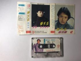 刘文正《送你一朵勿忘我》(磁带)(A022)